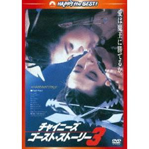 チャイニーズ・ゴースト・ストーリー3<日本語吹替収録版>(D...