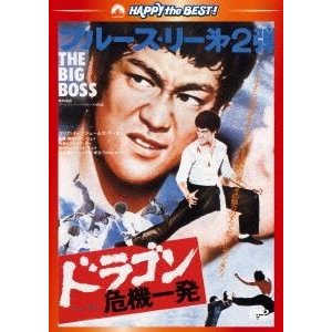 ドラゴン危機一発<日本語吹替収録版>(DVD)