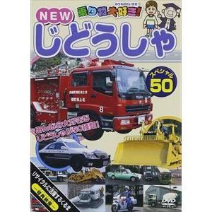 乗り物大好き!NEWじどうしゃスペシャル50 [DVD] starclub
