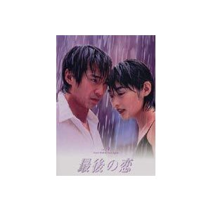 最後の恋 4 [DVD]|starclub