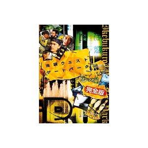 池袋ウエストゲートパーク スープの回 完全版 [DVD]|starclub