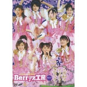 Berryz工房/2007 桜満開 Berryz工房ライブ〜この感動は二度とない瞬間である!〜 [D...