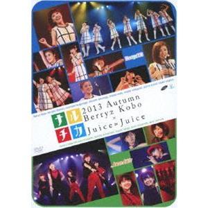 ナルチカ2013 秋 Berryz工房 × Juice=Juice [DVD]|starclub
