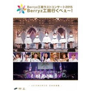 Berryz工房/Berryz工房ラストコンサート2015 Berryz工房行くべぇ〜! [DVD]