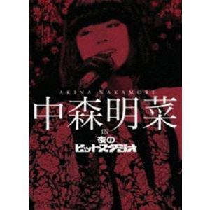 中森明菜 in 夜のヒットスタジオ [DVD]|starclub