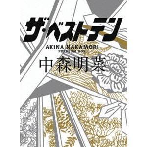 ザ・ベストテン 中森明菜 プレミアム・ボックス [DVD]|starclub