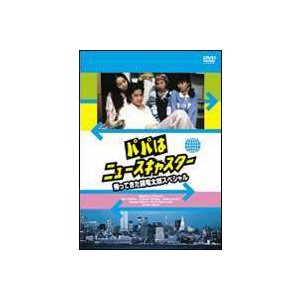 パパはニュースキャスター 帰って来た鏡龍太郎スペシャル [DVD]