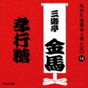 三遊亭金馬[三代目] / NHK落語名人選100 14 三代目 三遊亭金馬::孝行糖 [CD] starclub