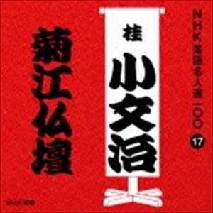 桂小文治[初代] / NHK落語名人選100 17 初代 桂小文治::菊江仏壇 [CD] starclub