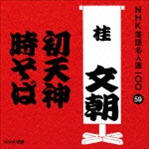 桂文朝[三代目] / NHK落語名人選100 59 三代目 桂文朝::初天神/時そば [CD] starclub
