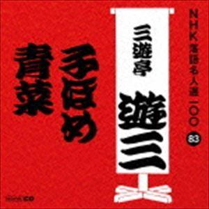 三遊亭遊三[三代目] / NHK落語名人選100 83 三代目 三遊亭遊三::子ほめ/青菜 [CD] starclub