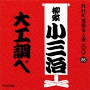 柳家小三治[十代目] / NHK落語名人選100 85 十代目 柳家小三治::大工調べ [CD] starclub