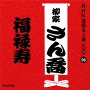 柳家さん喬 / NHK落語名人選100 96 柳家さん喬::福禄寿 [CD] starclub