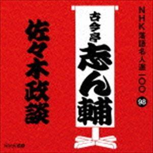 古今亭志ん輔 / NHK落語名人選100 98 古今亭志ん輔::佐々木政談 [CD] starclub