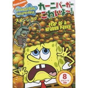 スポンジ ボブ カーニバーガーこわいよ〜   DVD