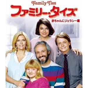 種別:DVD マイケル・J・フォックス 解説:オハイオ州の閑静な街に暮らすキートン・ファミリー。テレ...