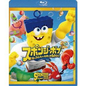 スポンジ ボブ 海のみんなが世界を救Woo   Blu-ray
