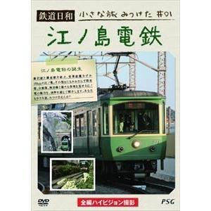 鉄道日和 小さな旅みつけた1 江ノ島電鉄 [DVD]|starclub