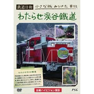 鉄道日和 小さな旅みつけた2 わたらせ渓谷鐵道 [DVD] starclub