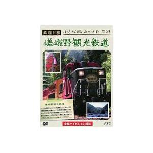 鉄道日和 小さな旅みつけた #3 嵯峨野観光鉄道 [DVD]|starclub