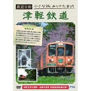 鉄道日和 小さな旅みつけた #5 津軽鉄道 [DVD] starclub