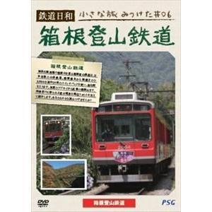 鉄道日和 小さな旅みつけた #6 箱根登山鉄道 [DVD]|starclub