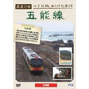 鉄道日和 小さな旅みつけた #7 五能線 [DVD]|starclub
