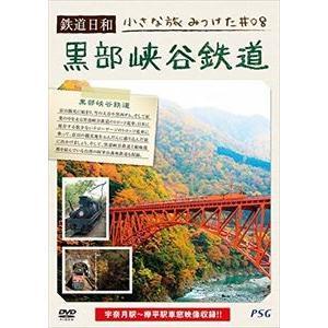 鉄道日和 小さな旅みつけた #8 黒部峡谷鉄道 [DVD]|starclub