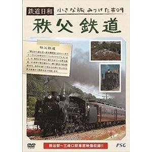 鉄道日和 小さな旅みつけた #9 秩父鉄道 [DVD]|starclub