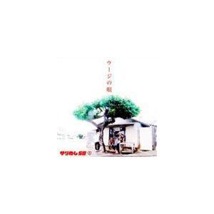 かりゆし58/ウージの唄(CD)...
