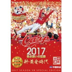 CARP2017熱き闘いの記録 V8特別記念版 〜新・黄金時代〜【Blu-ray】 [Blu-ray]|starclub