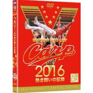 CARP2016熱き闘いの記録 V7記念特別版 〜耐えて涙の優勝麗し〜【DVD】(DVD)