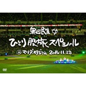 奥田民生ひとり股旅スペシャル@マツダスタジアム(初回生産限定盤) [DVD]|starclub