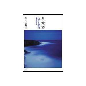 月光浴 moonlight shower [DVD]