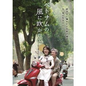 ベトナムの風に吹かれて [DVD]|starclub