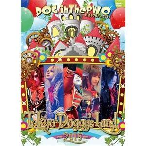DOG in Theパラレルワールドオーケストラ/LIVE DVD『Tokyo Doggy's Land -2015-』(通常盤) [DVD] starclub