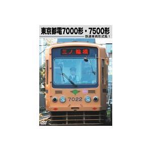 鉄道車両形式集1 東京都電7000形・7500形 [DVD]|starclub