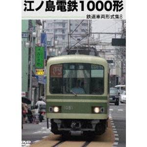 鉄道車両形式集8 江ノ島電鉄1000形 [DVD]|starclub