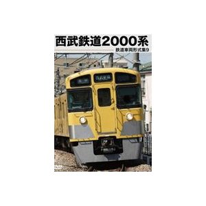 鉄道車両形式集9 西武鉄道2000系 [DVD]|starclub