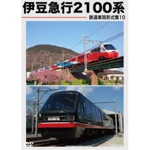 鉄道車両形式集10 伊豆急行2100系 [DVD]|starclub