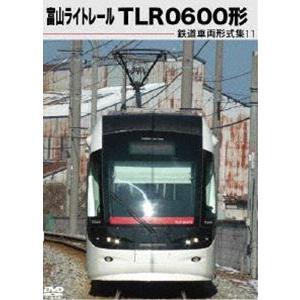 鉄道車両形式集 11「富山ライトレール TLR0600形」 [DVD]|starclub