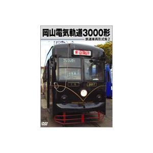 鉄道車両形式集2 岡山電気軌道3000形 [DVD]|starclub