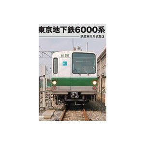 鉄道車両形式集3 東京地下鉄6000系 [DVD]|starclub