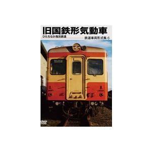 鉄道車両形式集6 旧国鉄形気動車(ひたちなか海浜鉄道) [DVD]|starclub