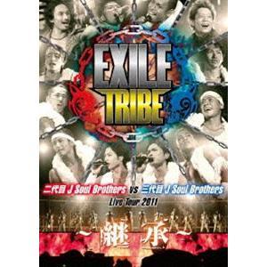 EXILE TRIBE 二代目 J Soul Brothers VS 三代目 J Soul Brothers Live Tour 2011 〜継承〜 [DVD]|starclub