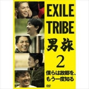 EXILE TRIBE 男旅2 僕らは故郷を、もう一度知る [DVD]|starclub