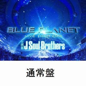 三代目 J Soul Brothers LIVE TOUR 2015「BLUE PLANET」(通常盤) [Blu-ray] starclub