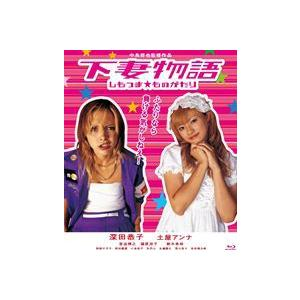 下妻物語 [Blu-ray]|starclub