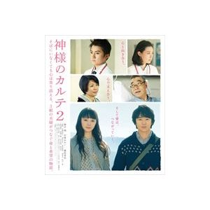神様のカルテ2 Blu-ray スタンダード・エディション [Blu-ray]|starclub
