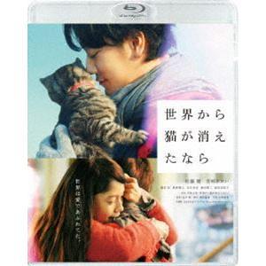 世界から猫が消えたなら Blu-ray通常版 [Blu-ray]|starclub
